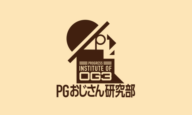 PGおじさん研究部(97名-10月)